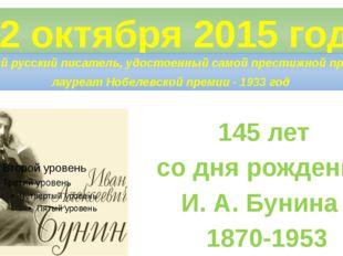 22 октября 2015 года Первый русский писатель, удостоенный самой престижной п