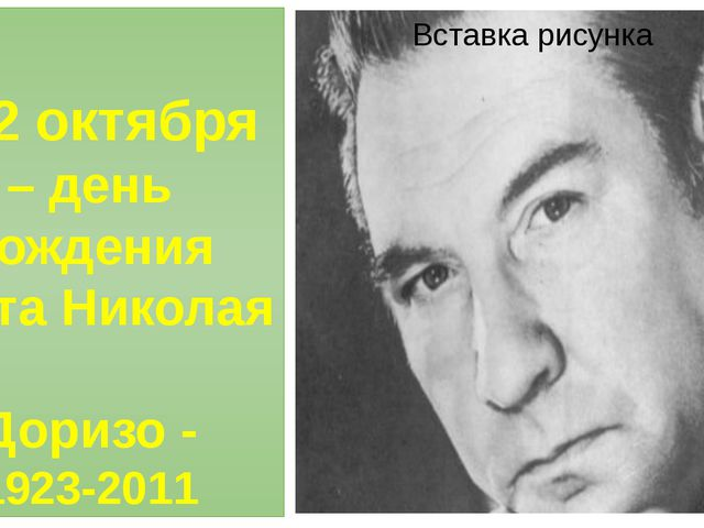 22 октября – день рождения поэта Николая Доризо - 1923-2011