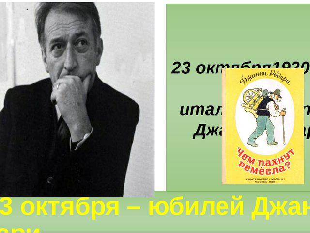 23 октября – юбилей Джанни Родари 23 октября1920 года родился итальянский по...