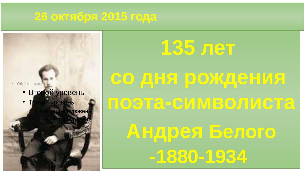 26 октября 2015 года 135 лет со дня рождения поэта-символиста Андрея Белого...