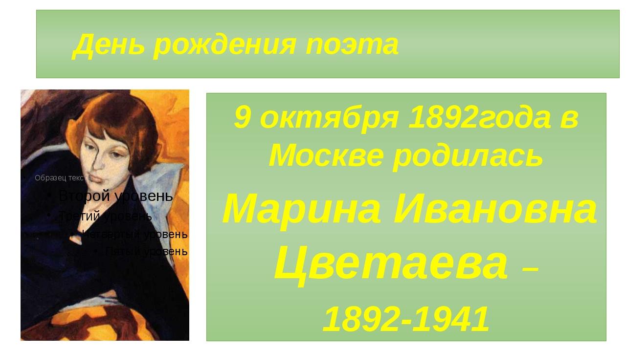 День рождения поэта 9 октября 1892года в Москве родилась Марина Ивановна Цве...
