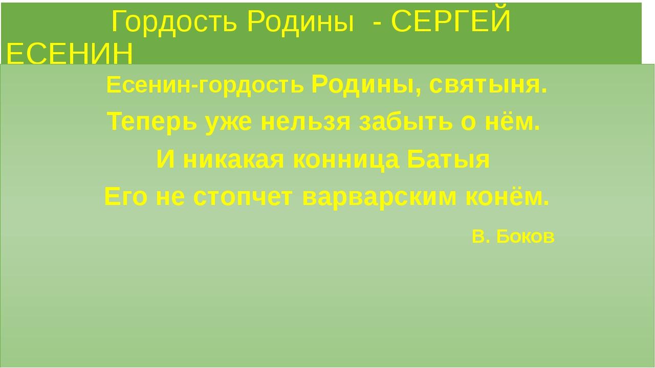 Гордость Родины - СЕРГЕЙ ЕСЕНИН Есенин-гордость Родины, святыня. Теперь уже...