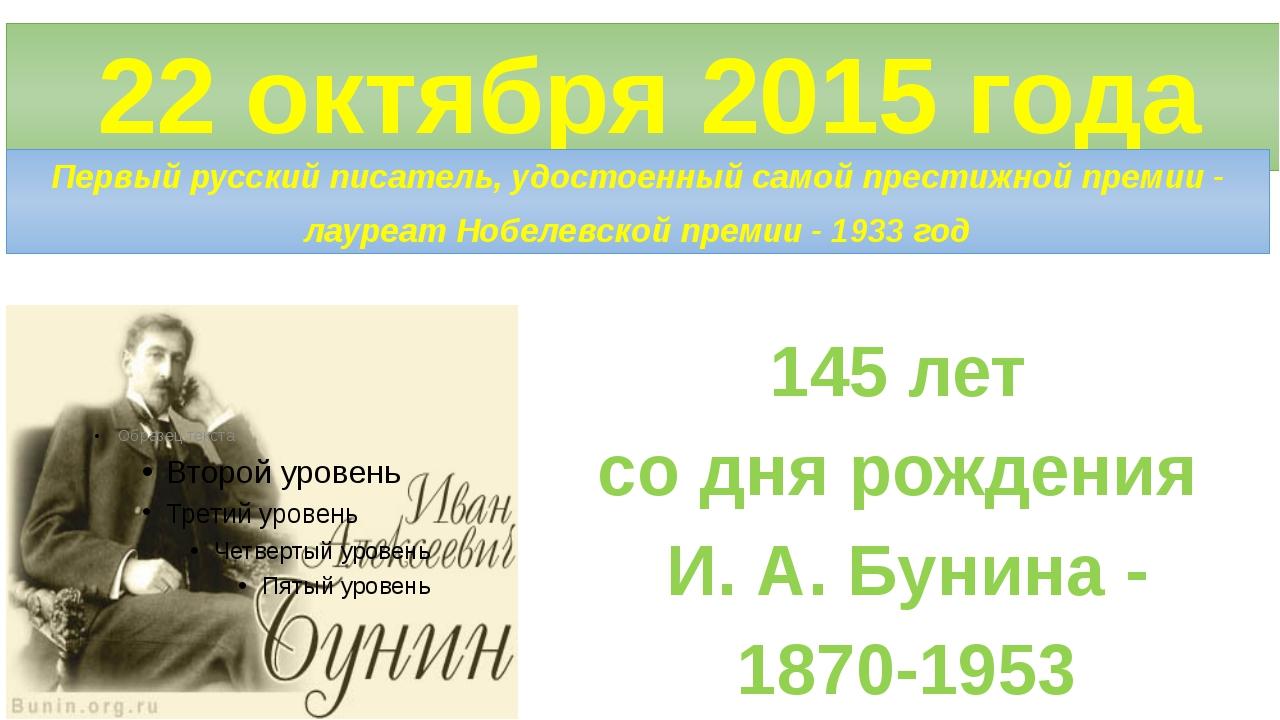 22 октября 2015 года Первый русский писатель, удостоенный самой престижной п...