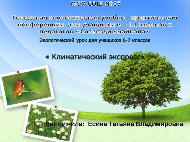 Выполнила: Есина Татьяна Владимировна