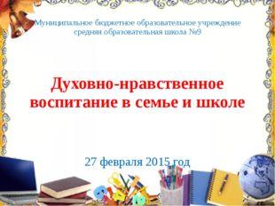 Муниципальное бюджетное образовательное учреждение средняя образовательная шк