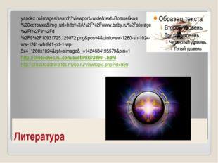 Литература yandex.ru/images/search?viewport=wide&text=Волшебная%20котомка&img