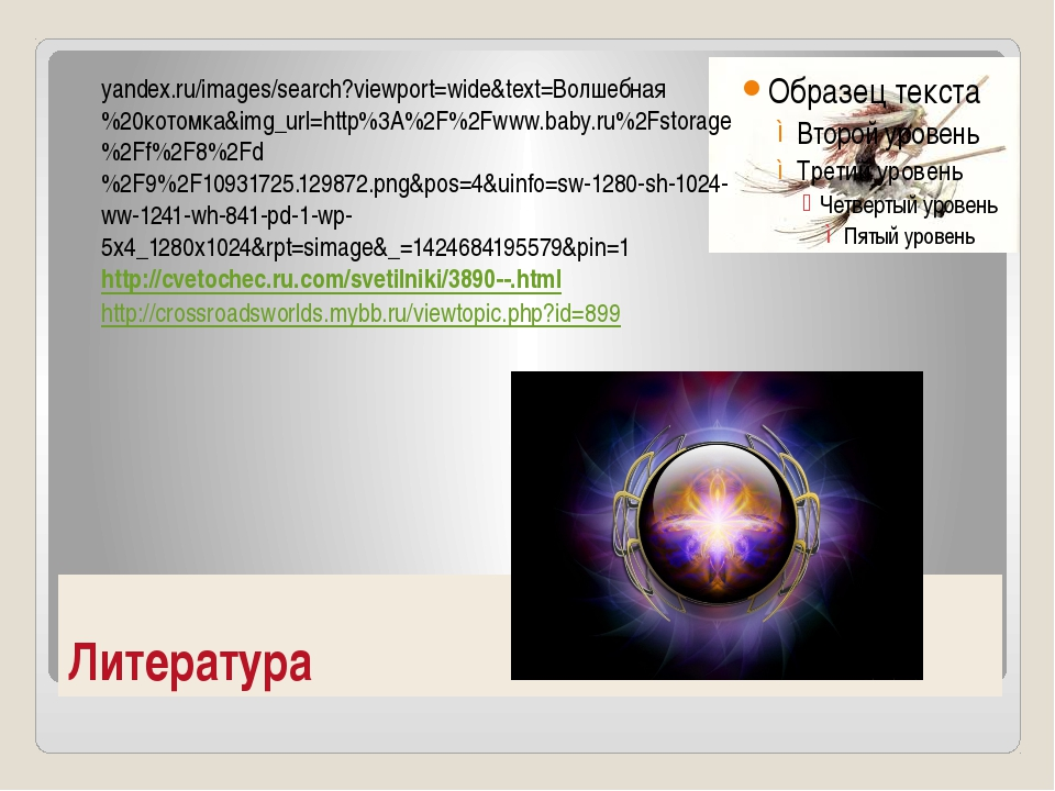 Литература yandex.ru/images/search?viewport=wide&text=Волшебная%20котомка&img...