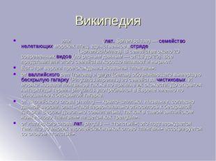 Википедия Пингви́новыеилипингви́ны(лат.Spheniscidae)—семействонелетающ