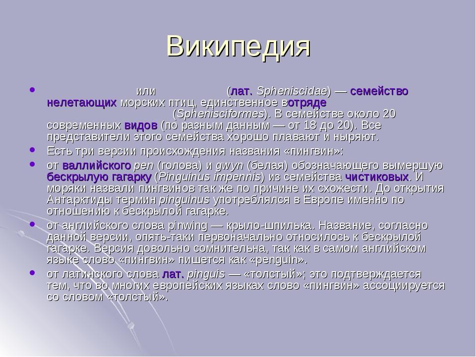 Википедия Пингви́новыеилипингви́ны(лат.Spheniscidae)—семействонелетающ...