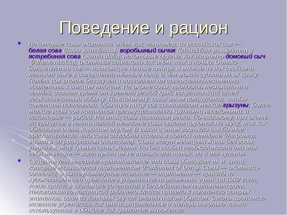 Поведение и рацион Некоторые совы охотятся днём, как, например, из российских...