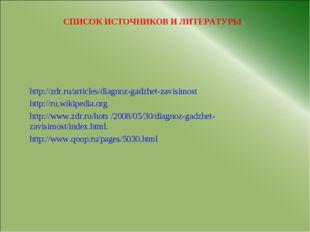 СПИСОК ИСТОЧНИКОВ И ЛИТЕРАТУРЫ http://zdr.ru/articles/diagnoz-gadzhet-zavisim