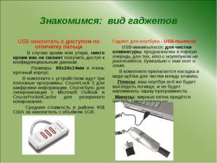 Знакомимся: вид гаджетов Гаджет для ноутбука - USB-пылесос USB-минипылесос дл