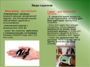 Мини-мышь для ноутбуков -Компактные размеры (намного меньше человеческой лад