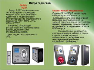 Sanyo R227 Sanyo R227 подключается к сети Интернет с помощью модуля Wi-Fi или