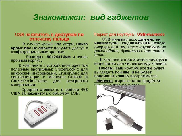Знакомимся: вид гаджетов Гаджет для ноутбука - USB-пылесос USB-минипылесос дл...