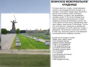 ВОИНСКОЕ МЕМОРИАЛЬНОЕ КЛАДБИЩЕ Останки советских солдат, пожертвовавших собой