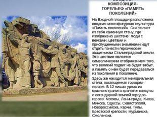 ВВОДНАЯ КОМПОЗИЦИЯ-ГОРЕЛЬЕФ «ПАМЯТЬ ПОКОЛЕНИЙ» На Входной площади расположена