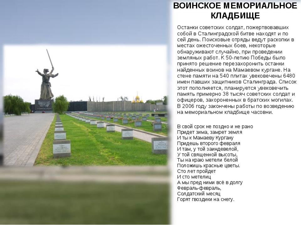 ВОИНСКОЕ МЕМОРИАЛЬНОЕ КЛАДБИЩЕ Останки советских солдат, пожертвовавших собой...