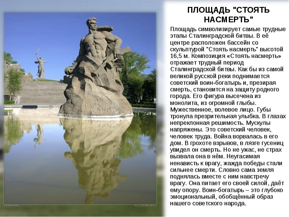 """ПЛОЩАДЬ """"СТОЯТЬ НАСМЕРТЬ"""" Площадь символизирует самые трудные этапы Сталингра..."""