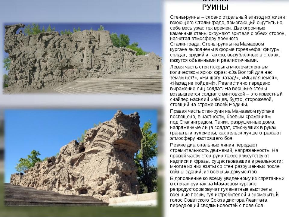 СТЕНЫ-РУИНЫ Стены-руины – словно отдельный эпизод из жизни воюющегоСталингра...