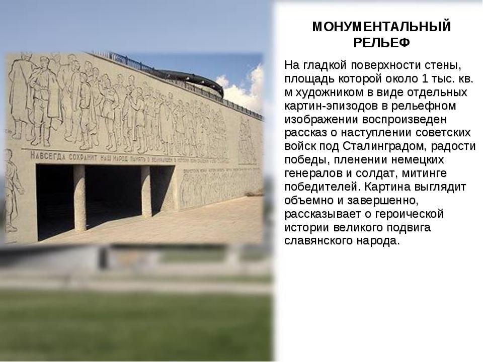 МОНУМЕНТАЛЬНЫЙ РЕЛЬЕФ На гладкой поверхности стены, площадь которой около 1 т...