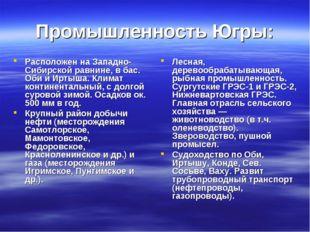 Промышленность Югры: Расположен на Западно-Сибирской равнине, в бас. Оби и Ир