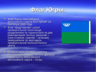 Флаг Югры: Флаг Ханты-Мансийского автономного округа был принят 14 сентября 1