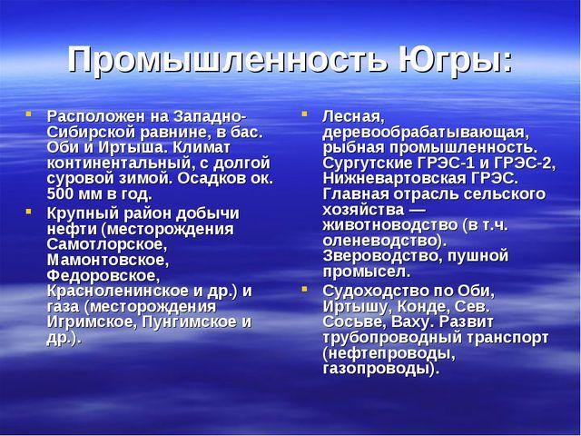 Промышленность Югры: Расположен на Западно-Сибирской равнине, в бас. Оби и Ир...