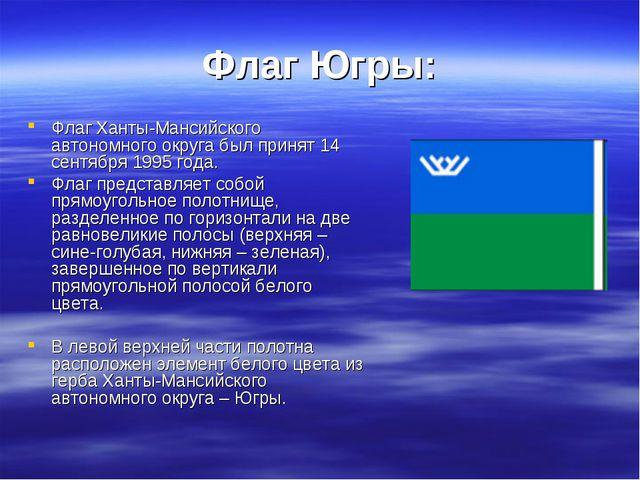 Флаг Югры: Флаг Ханты-Мансийского автономного округа был принят 14 сентября 1...