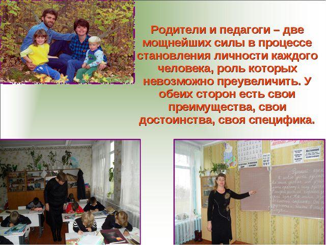 Родители и педагоги – две мощнейших силы в процессе становления личности кажд...
