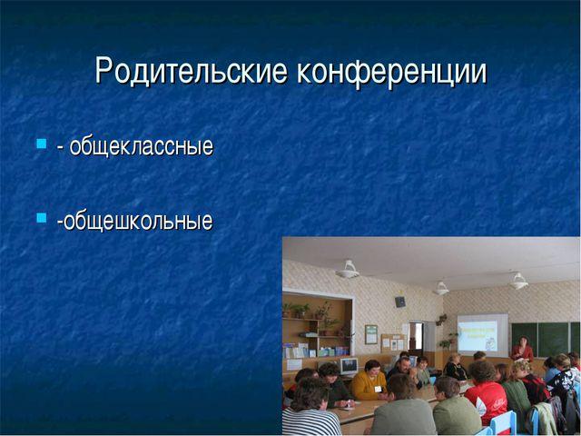 Родительские конференции - общеклассные -общешкольные