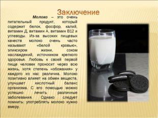 Молоко – это очень питательный продукт, который содержит белок, фосфор, кали
