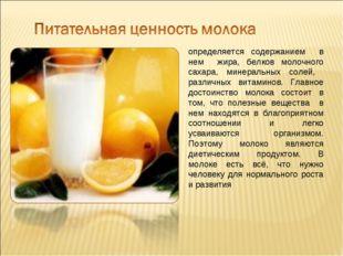 определяется содержанием в нем жира, белков молочного сахара, минеральных со