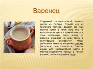 Старинный кисло-молочный напиток родом из Сибири. Готовят его из топленого мо