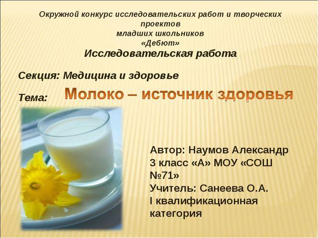 Окружной конкурс исследовательских работ и творческих проектов младших школьн...