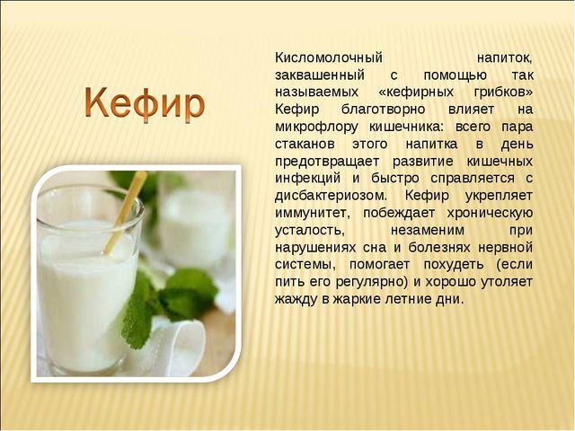 Кисломолочный напиток, заквашенный с помощью так называемых «кефирных грибков...