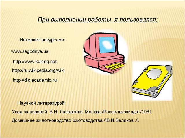 http://ru.wikipedia.org/wiki www.segodnya.ua http://www.kuking.net Домашнее ж...