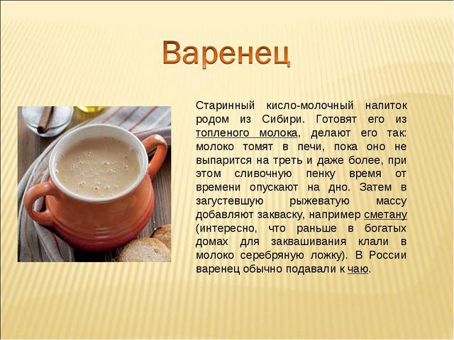 Старинный кисло-молочный напиток родом из Сибири. Готовят его из топленого мо...