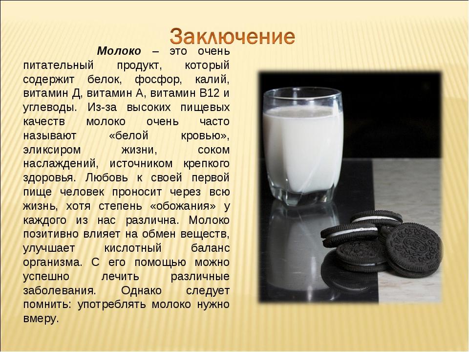 Молоко – это очень питательный продукт, который содержит белок, фосфор, кали...