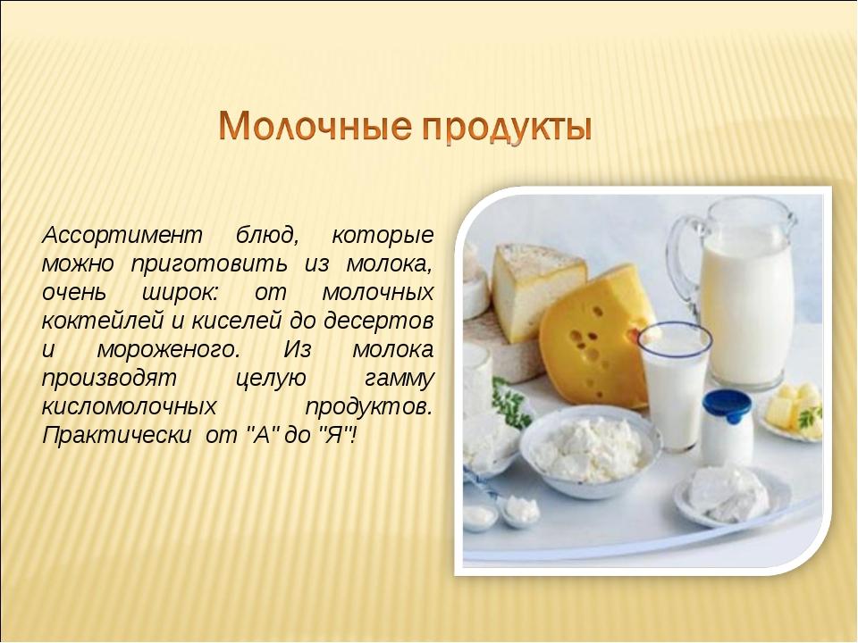 Ассортимент блюд, которые можно приготовить из молока, очень широк: от молочн...