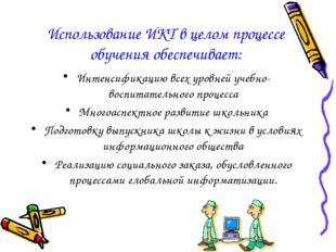 Использование ИКТ в целом процессе обучения обеспечивает: Интенсификацию всех