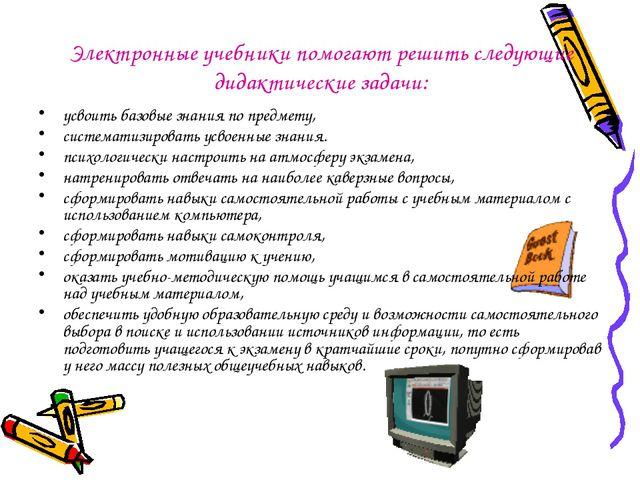Электронные учебники помогают решить следующие дидактические задачи: усвоить...