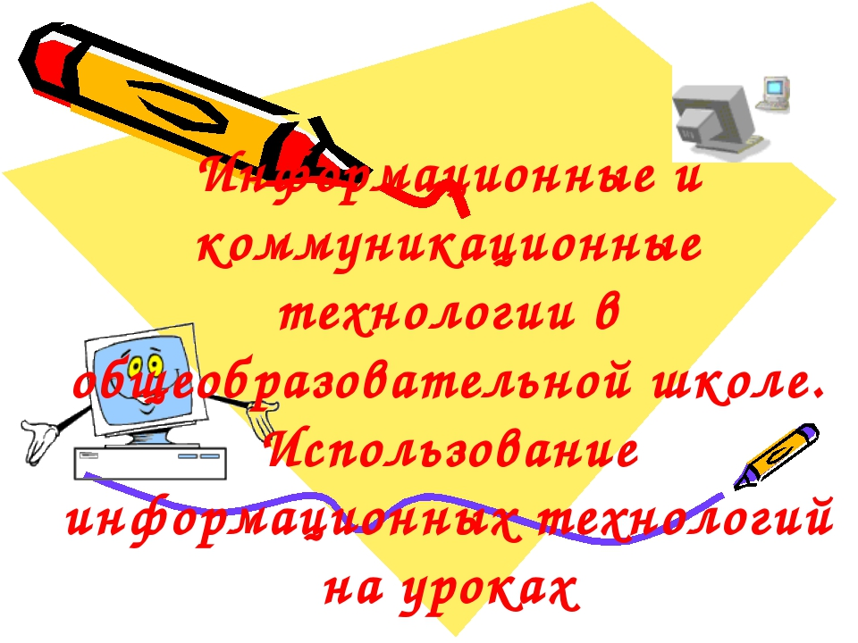 Информационные и коммуникационные технологии в общеобразовательной школе. Исп...