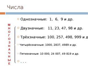 Числа Однозначные: 1, 6, 9 и др. Двузначные: 11, 23, 47, 98 и др. Трёхзначные
