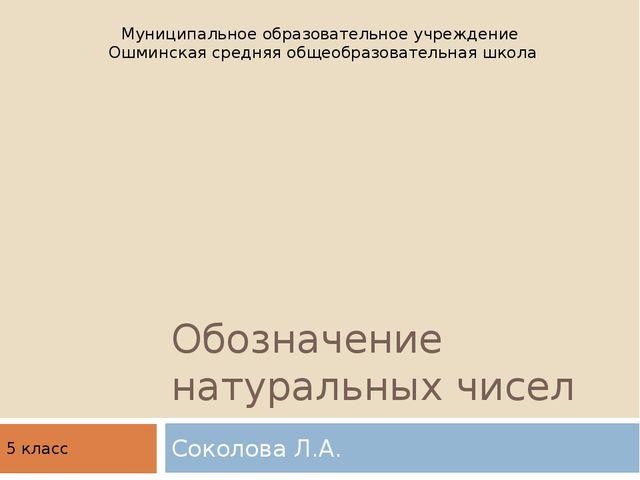 Обозначение натуральных чисел Соколова Л.А. Муниципальное образовательное учр...