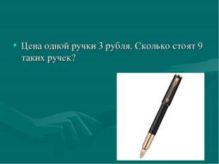 Цена одной ручки 3 рубля. Сколько стоят 9 таких ручек?