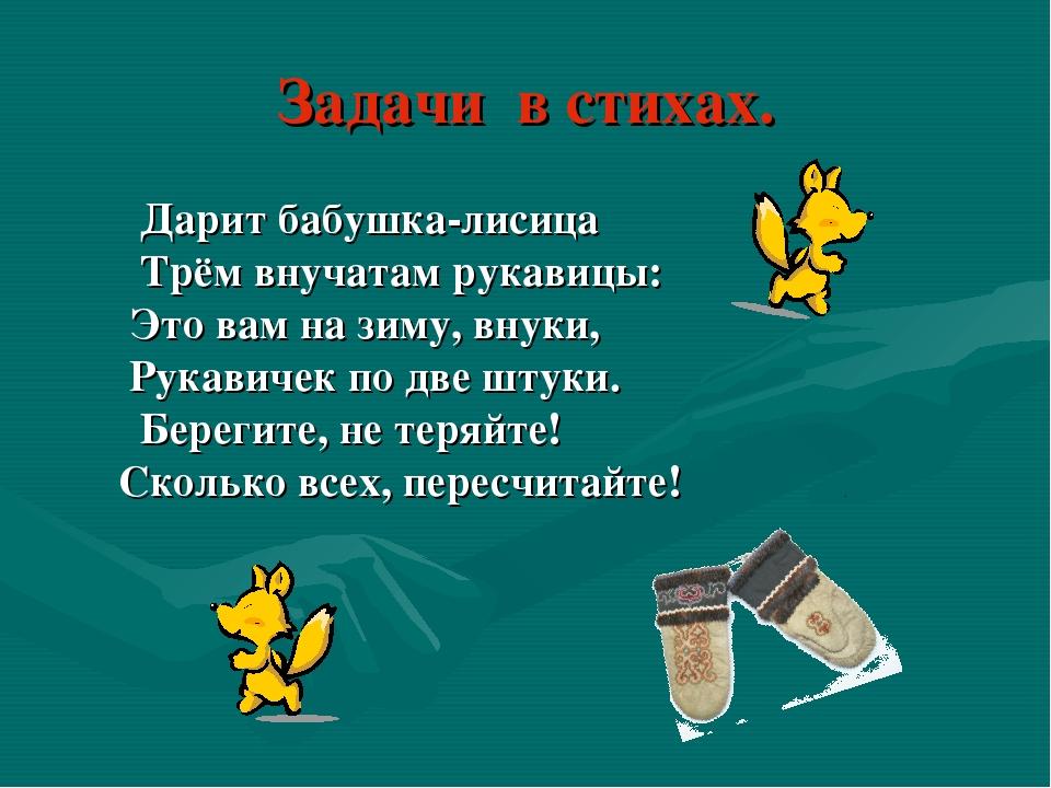 Задачи в стихах. Дарит бабушка-лисица Трём внучатам рукавицы: Это вам на зиму...