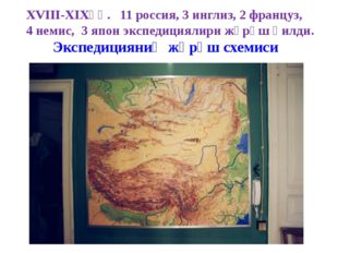 Экспедицияниң жүрүш схемиси ХVІІІ-ХІХәә. 11 россия, 3 инглиз, 2 француз, 4 не