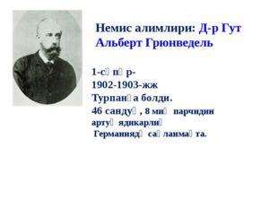 Немис алимлири: Д-р Гут Альберт Грюнведель 1-сәпәр- 1902-1903-жж Турпанға бол