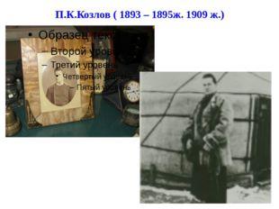 П.К.Козлов ( 1893 – 1895ж. 1909 ж.)